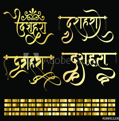 Dussehra logo in hindi calligraphy