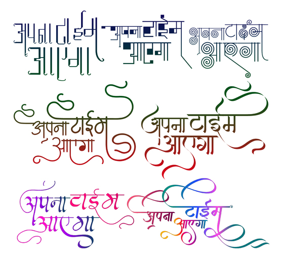Apna Time Aayega T Shirt Design in Hindi Calligraphy
