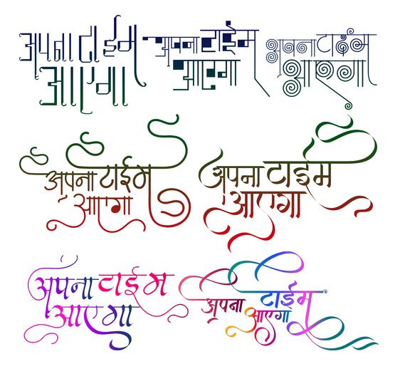 Apna Time Aayega T Shirt Design in Hindi Calligraphy