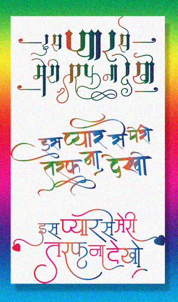 T Shirt Design in Hindi Calligraphy