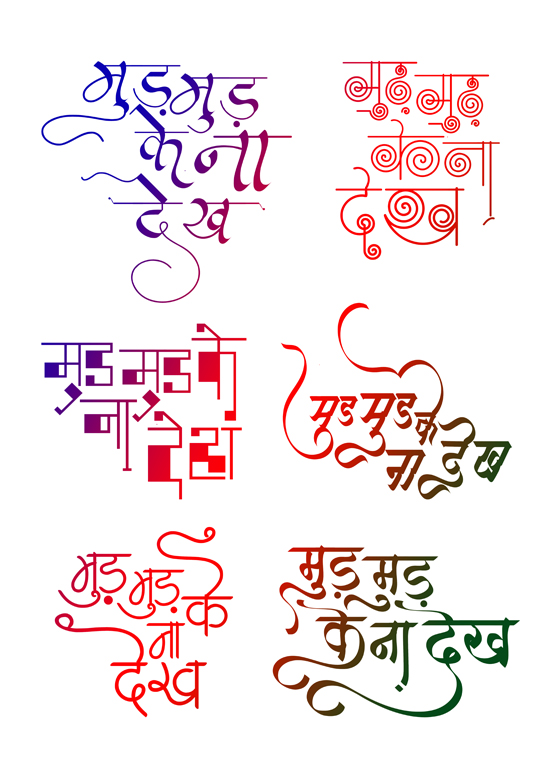 marathi t shirt design