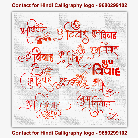 Shubh Vivah logo in hindi calligraphy