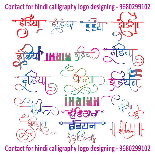 Indian logo in Hindi calligraphy