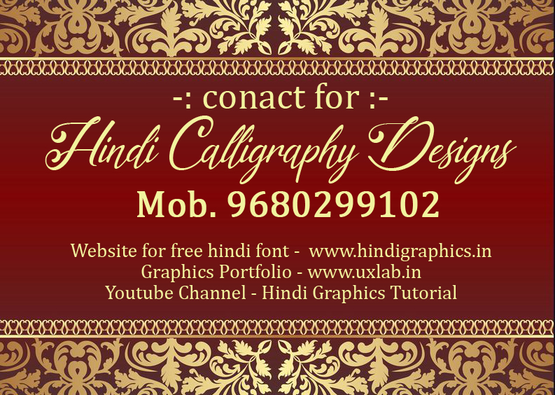 Hindi Calligraphy design