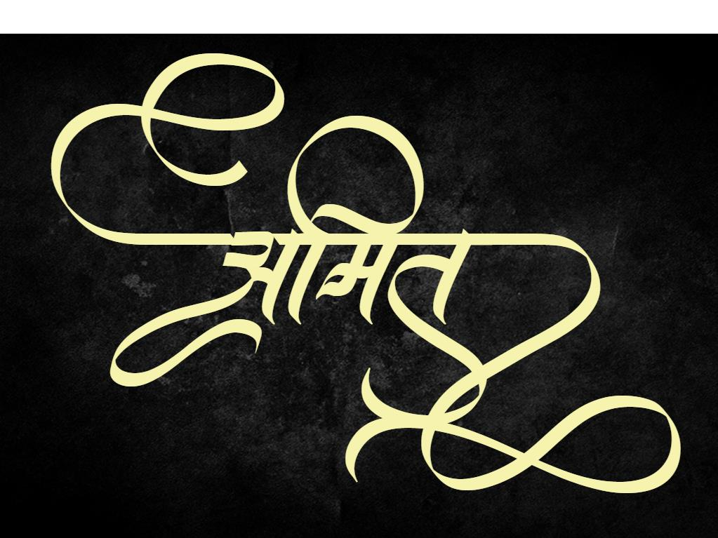 amit name logo in hindi calligraphy
