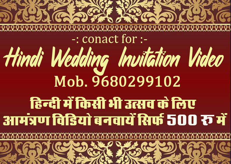 wedding invitation status video