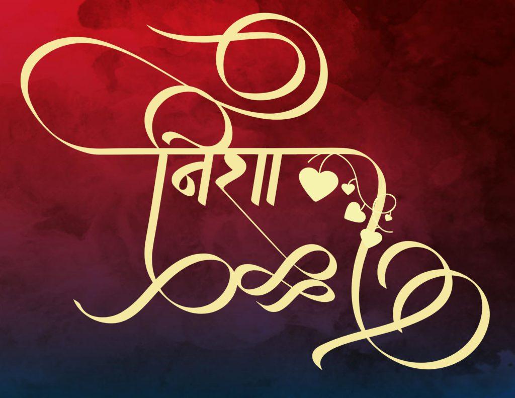 nisha name wallpaper