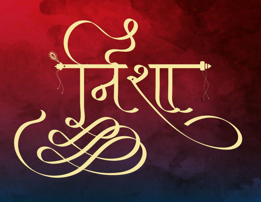 nisha name tattoo