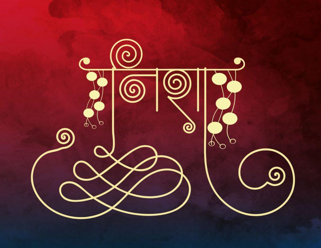 nisha name tattoo in hindi font