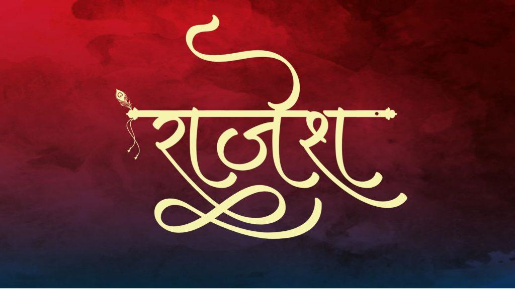 rajesh name logo
