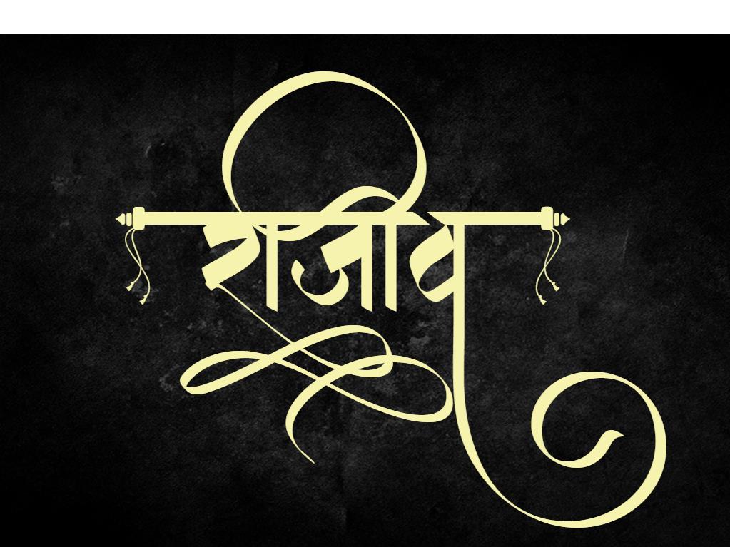 rajeev name logo