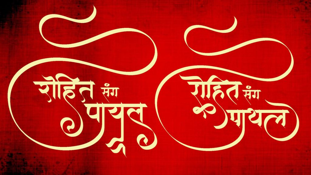 wedding decoration in hindi calligraphy