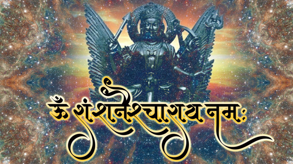 Shanidev Jagran Invitation Video