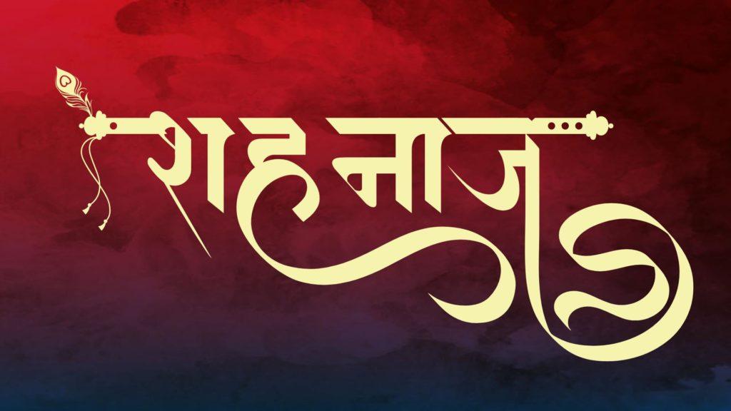 Shahnaz name wallpaper