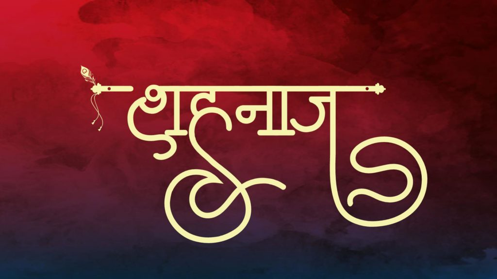 Shahnaz name logo in hindi calligraphy