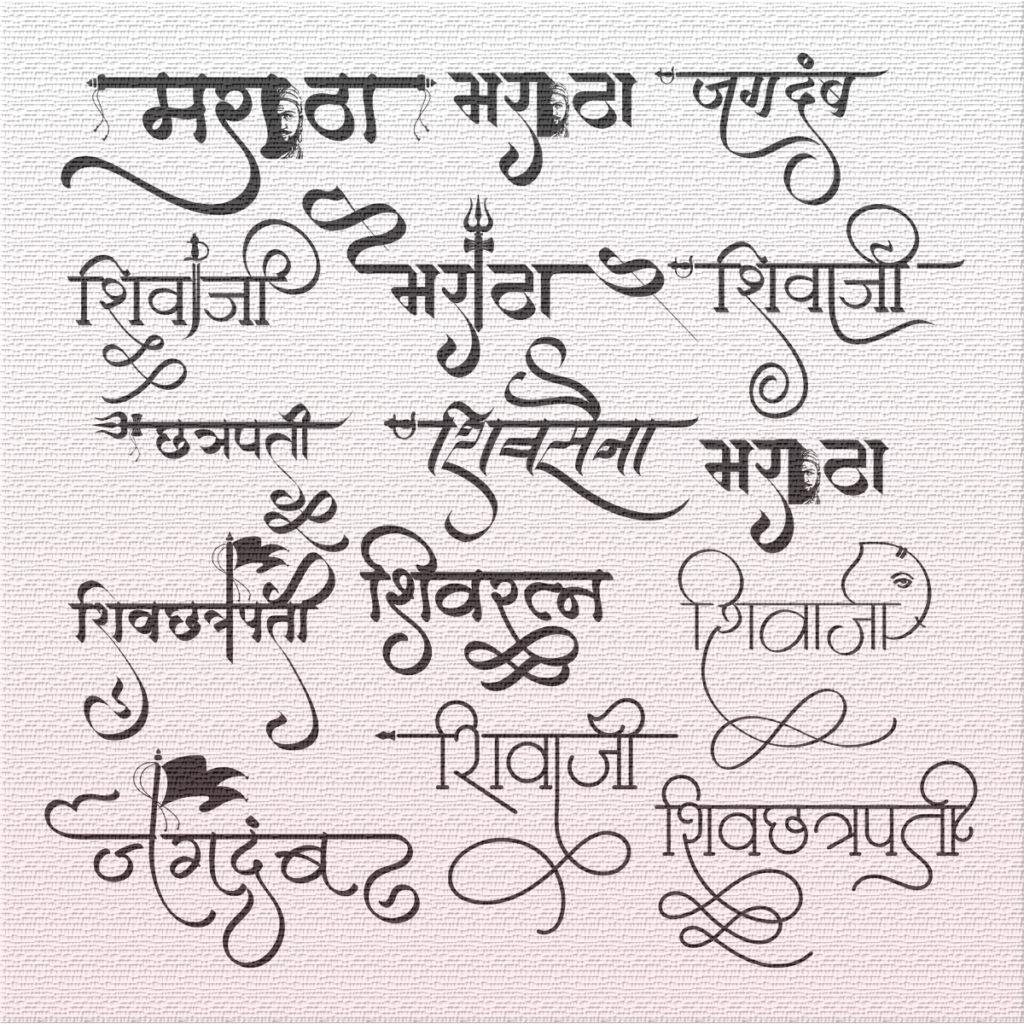 Shivaji logo in hindi Calligrpahy