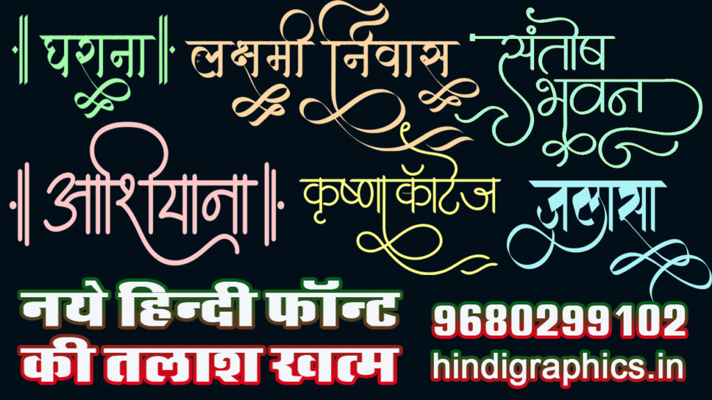 Home Decor Archives Hindi Graphics