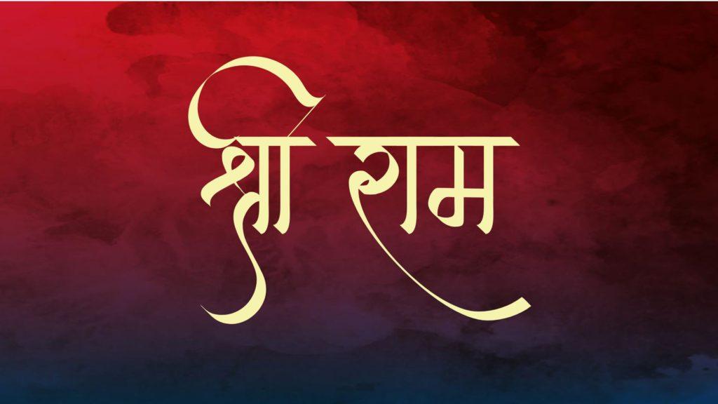 Shri Ram logo