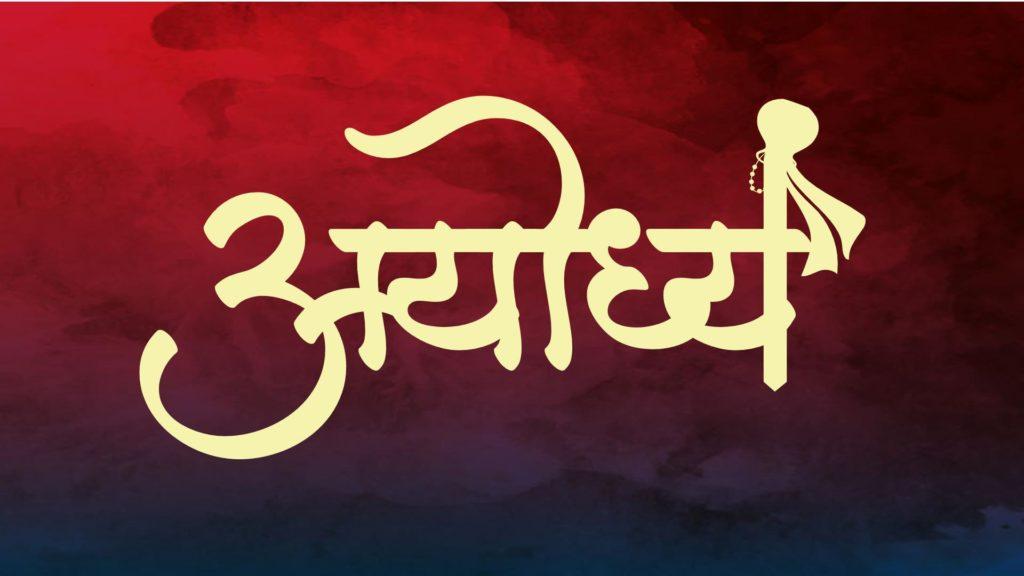ayodhya logo in hindi calligraphy