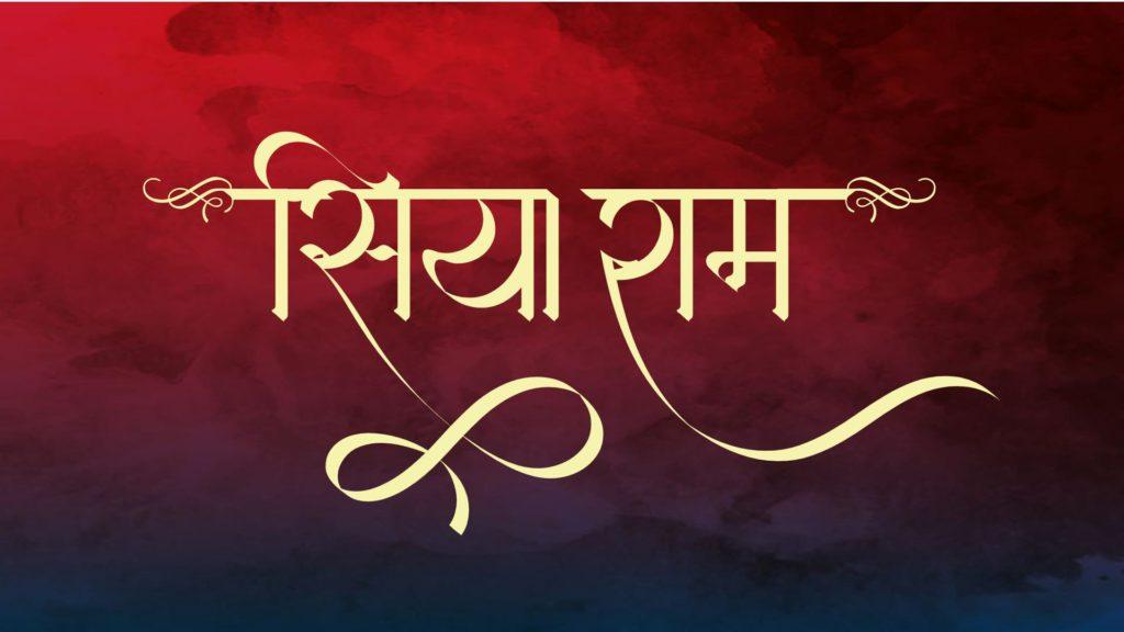 siya ram logo in hindi calligraphy