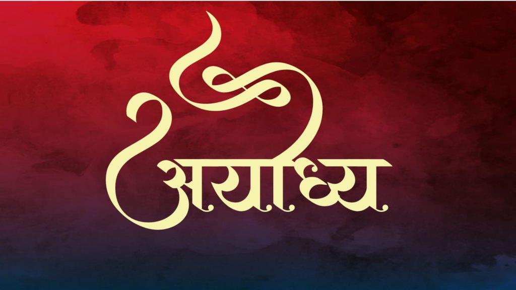 ayodhya logo