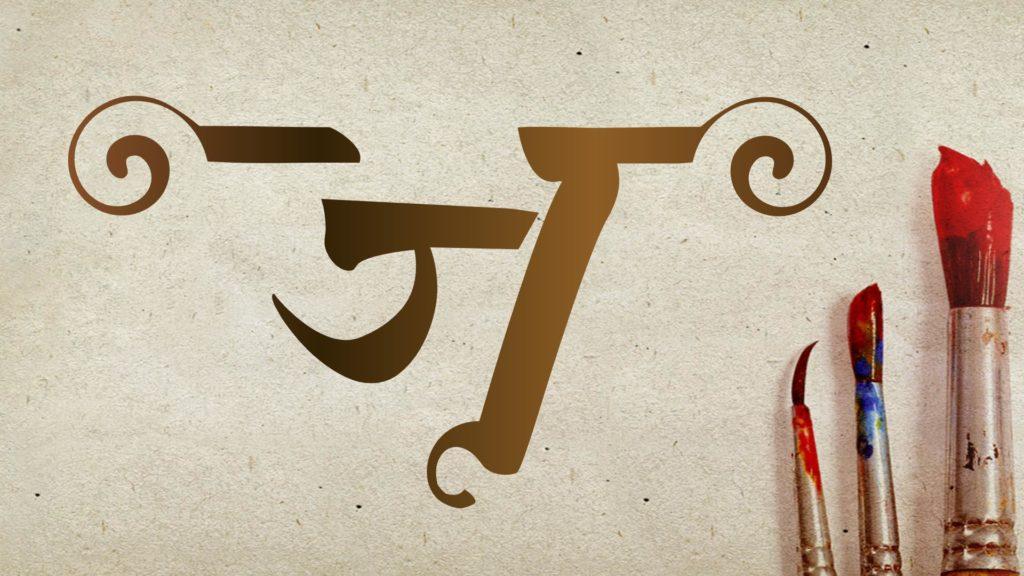 हिंदी अक्षर ज लोगो