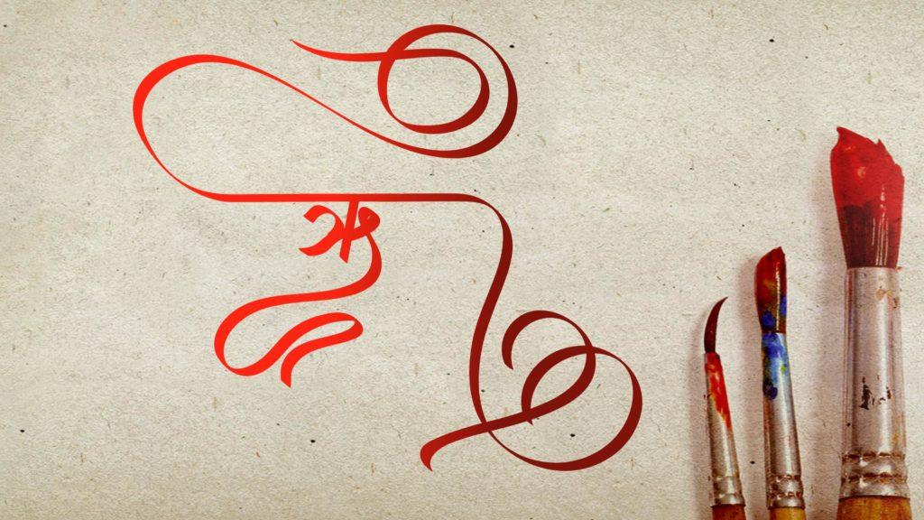 hindi gramer calligraphy