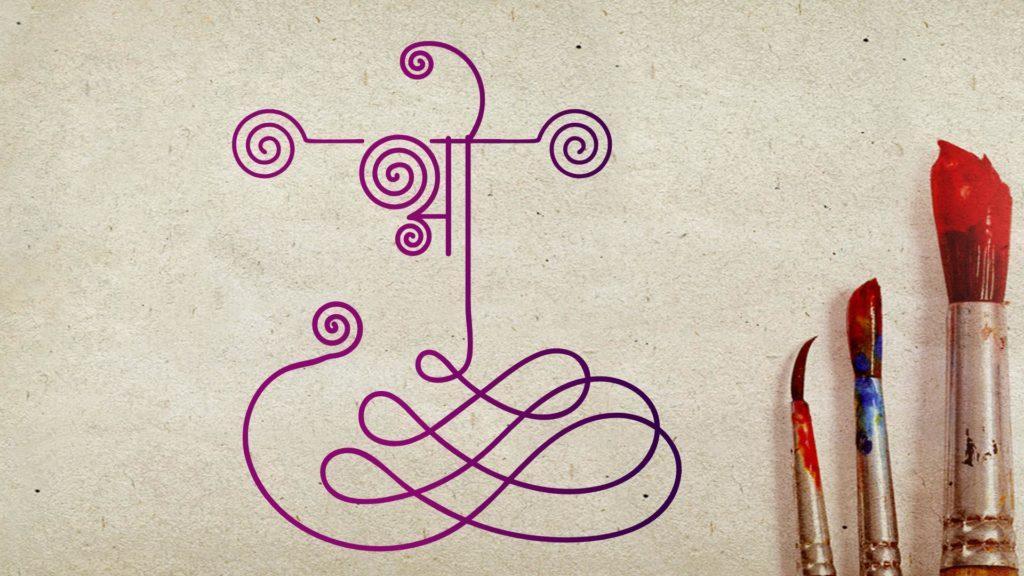 o tattoo hindi