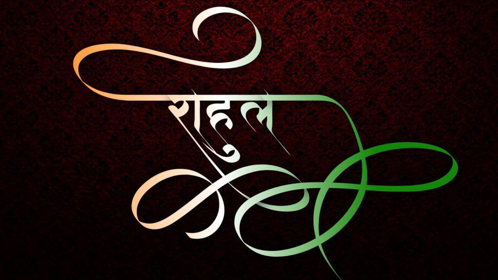 rahul name hindi tattoo