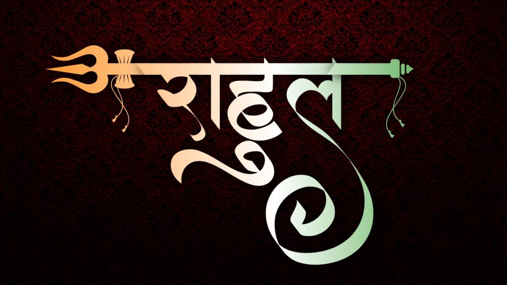rahul logo png