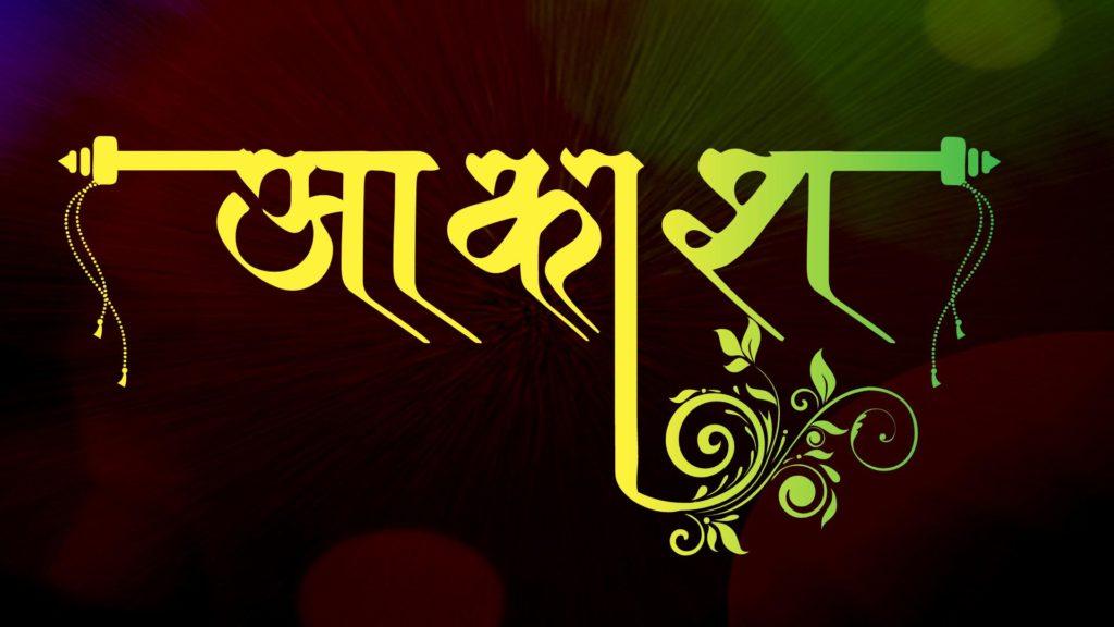 akash name logo