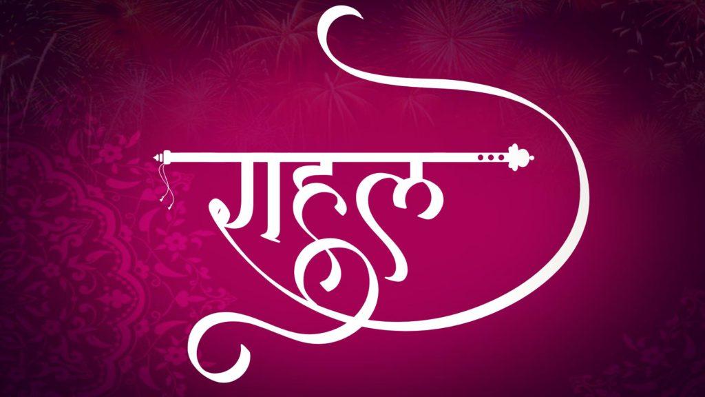 rahul name animation