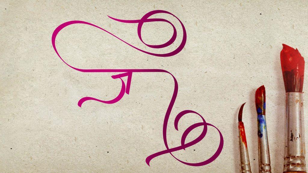 अक्षर ज कैलीग्राफी