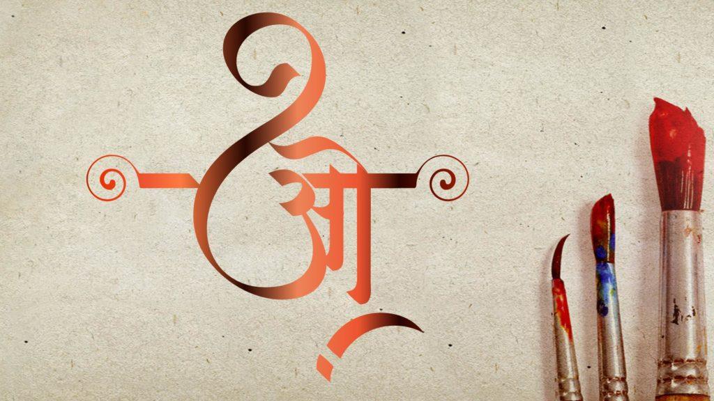 हिंदी अक्षर ओ लोगो
