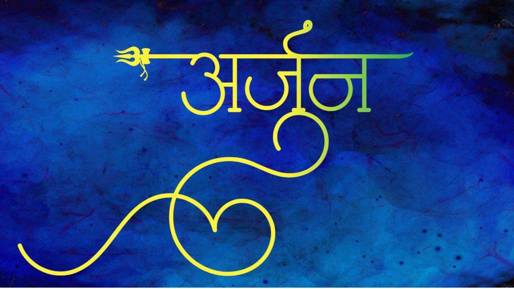 arjun name logo