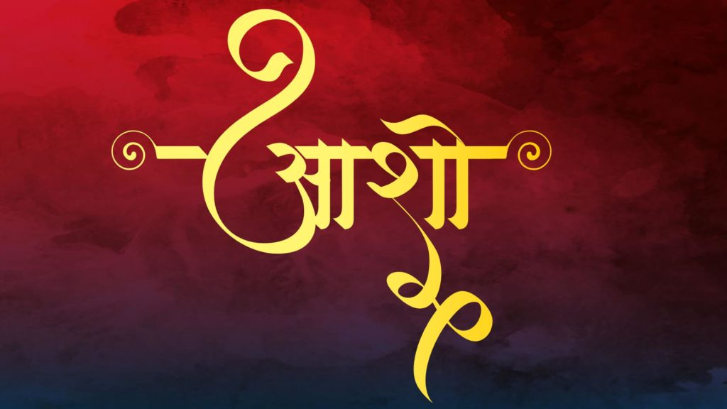 osho hindi logo