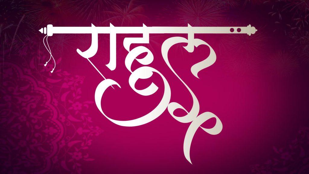 rahul name dp