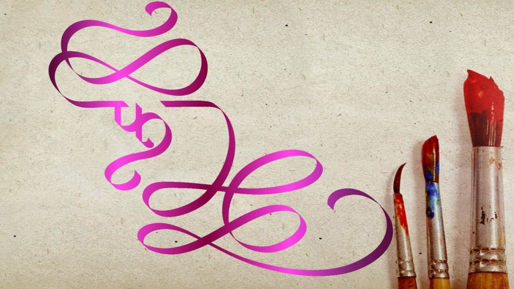 Alphabet F Tattoo