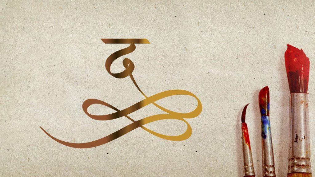हिंदी अक्षर द कैलीग्राफी