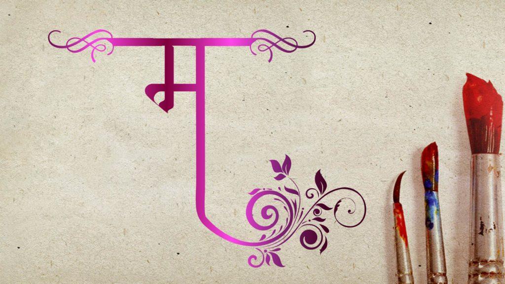 Alphabet M Tattoo