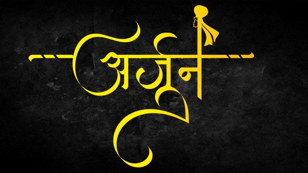 arjun name tattoo