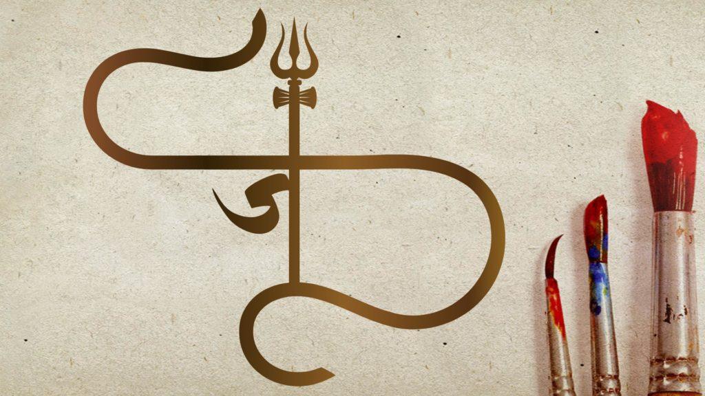 Hindi Letter Calligraphy