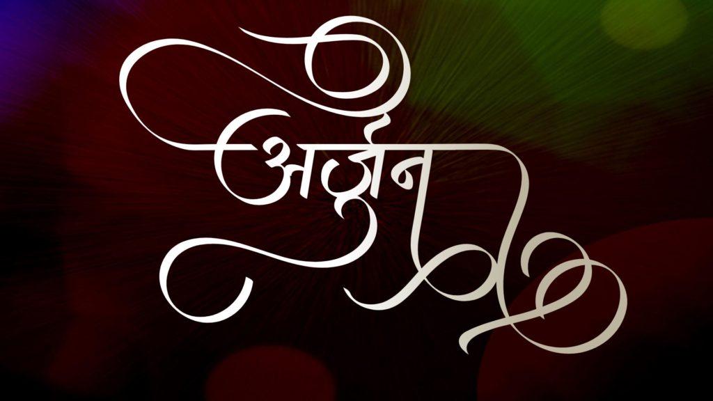 arjun name wallpaper