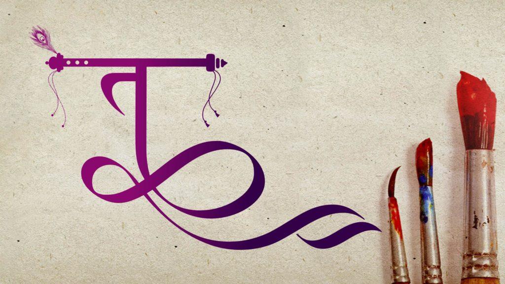 Alphabet T Tattoo