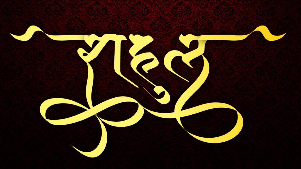 rahul name logo