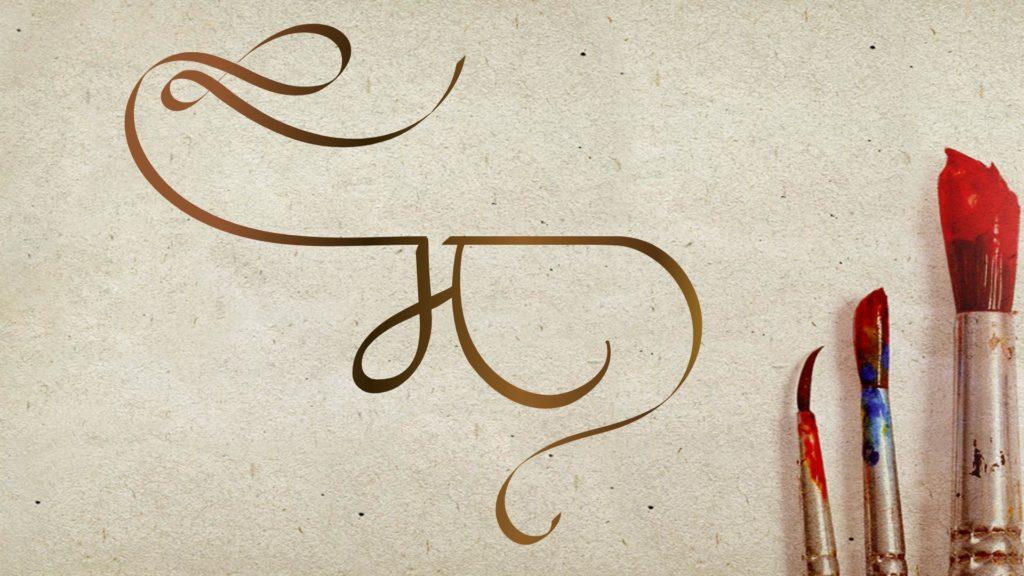 M Alphabet Hindi Calligraphy