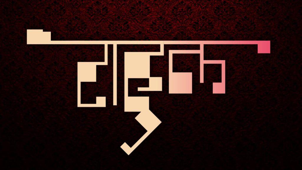 rahul name hindi logo