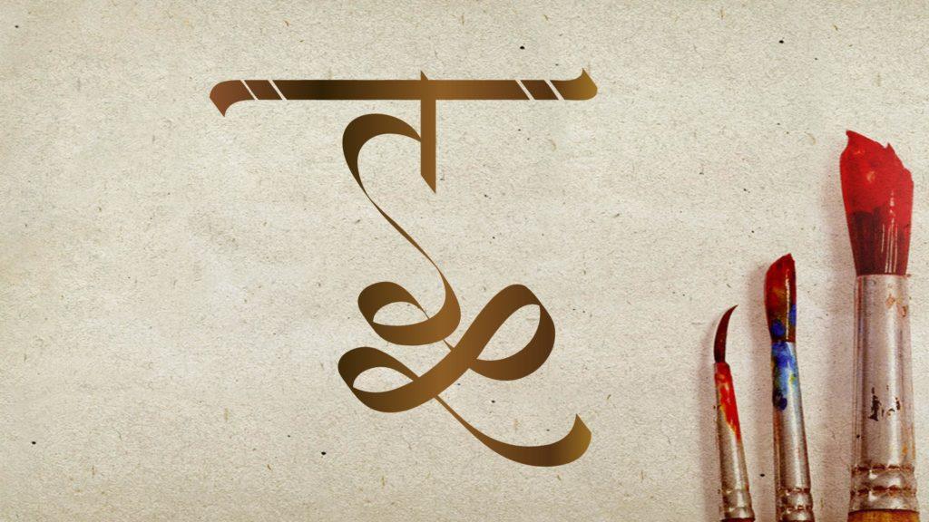 T Alphabet Hindi Calligraphy