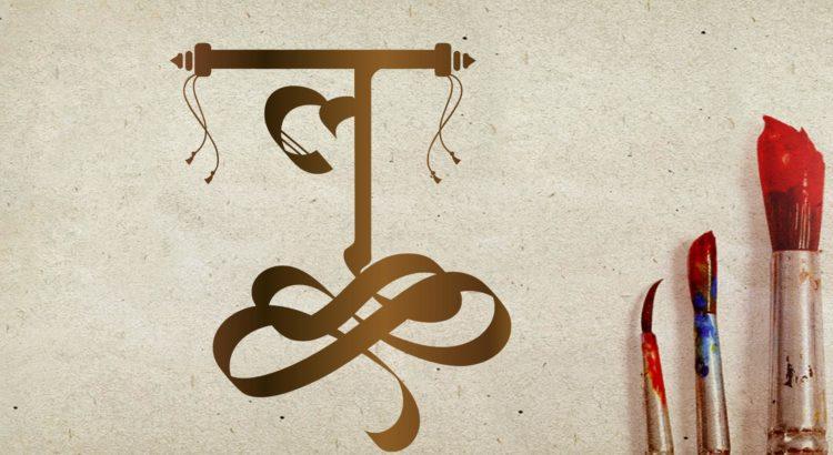 अक्षर ल टैटू