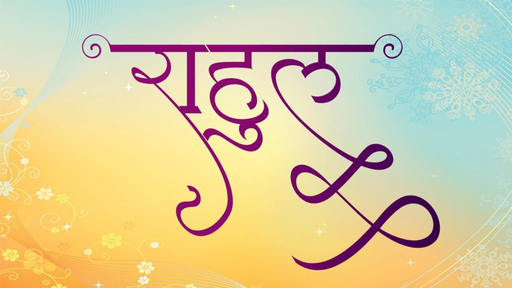 rahul name hindi calligraphy